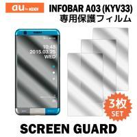『液晶保護フィルム 3枚 / au INFOBAR A03 KYV33 対応』端末の液晶画面をガード...