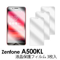 【商品説明】 SIMフリー ASUS Zenfone 5(A500KL)対応の液晶保護フィルム3枚。...