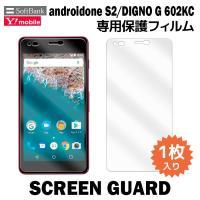 【商品説明】 『液晶保護フィルム 1枚 / Y!mobile Android One S2/Soft...