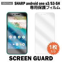 【商品説明】 『液晶保護フィルム 1枚 / その他 Android One S3 (S3-SH) 対...