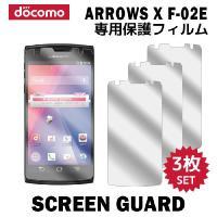 『液晶保護フィルム 3枚 / docomo ARROWS X F-02E 対応』端末の液晶画面をガー...