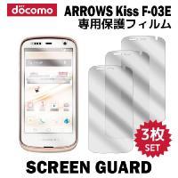 『液晶保護フィルム 3枚 / docomo ARROWS Kiss F-03E 対応』端末の液晶画面...