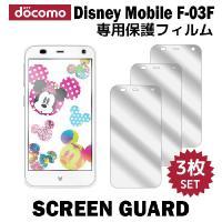 『液晶保護フィルム 3枚 / docomo Disney Mobile F-03F 対応』端末の液晶...