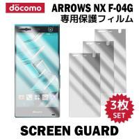 『液晶保護フィルム 3枚 / docomo ARROWS NX F-04G 対応』端末の液晶画面をガ...