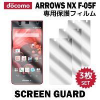 『液晶保護フィルム 3枚 / docomo ARROWS NX F-05F 対応』端末の液晶画面をガ...