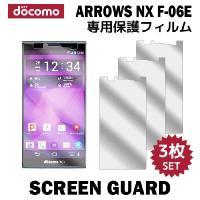 『液晶保護フィルム 3枚 / docomo ARROWS NX F-06E 対応』端末の液晶画面をガ...
