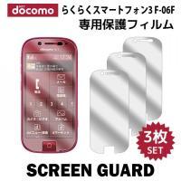 『液晶保護フィルム 3枚 / docomo らくらくスマートフォン3 F-06F 対応』端末の液晶画...