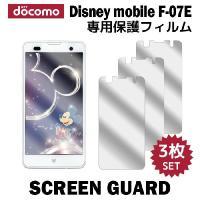 『液晶保護フィルム 3枚 / docomo Disney Mobile F-07E 対応』端末の液晶...