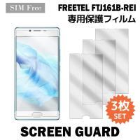 【商品説明】 『液晶保護フィルム 3枚 / FREETEL SAMURAI 麗 REI FTJ161...