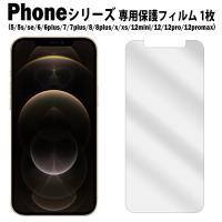 【商品説明】 『液晶保護フィルム 1枚入り iPhoneシリーズ対応』端末の液晶画面をガードする液晶...