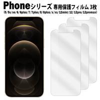 【商品説明】 『液晶保護フィルム 3枚入り iPhoneシリーズ対応』端末の液晶画面をガードする液晶...