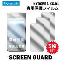 『液晶保護フィルム 3枚 / UQ Mobile KC-01 対応』端末の液晶画面をガードする液晶保...
