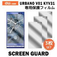 『液晶保護フィルム 3枚 / au URBANO V01 KYV31 対応』端末の液晶画面をガードす...