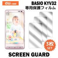 『液晶保護フィルム 3枚 / BASIO KYV32 対応』端末の液晶画面をガードする液晶保護フィル...