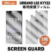 『液晶保護フィルム 3枚 / au URBANO L02 KYY22 対応』端末の液晶画面をガードす...