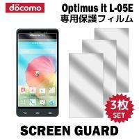 『液晶保護フィルム 3枚 / docomo Optimus it L-05E 対応』端末の液晶画面を...