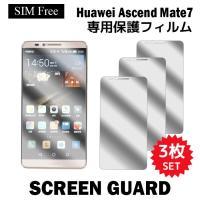 『液晶保護フィルム 3枚 / Huawei Ascend Mate7 対応』端末の液晶画面をガードす...
