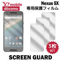 『液晶保護フィルム 3枚 / SIMフリー Nexus 5X 対応』端末の液晶画面をガードする液晶保...