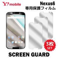 『液晶保護フィルム 3枚 / Y!mobile Nexus6 対応』端末の液晶画面をガードする液晶保...