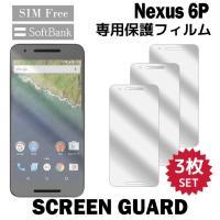 『液晶保護フィルム 3枚 / SIMフリー Nexus 6P 対応』端末の液晶画面をガードする液晶保...