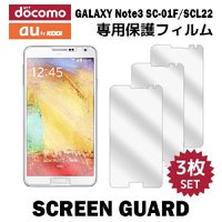 『液晶保護フィルム 3枚 / docomo GALAXY Note3 SC-01F/au SCL22...