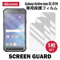 『液晶保護フィルム 3枚 / Galaxy Active neo SC-01H 対応』端末の液晶画面...