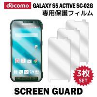 『液晶保護フィルム 3枚 / docomo GALAXY S5 ACTIVE SC-02G 対応』端...