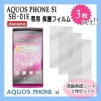 『液晶保護フィルム 3枚 / docomo AQUOS PHONE si SH-01E 対応』端末の...