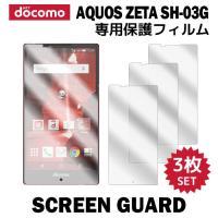 『液晶保護フィルム 3枚 / docomo AQUOS ZETA SH-03G 対応』端末の液晶画面...