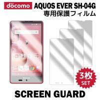 『液晶保護フィルム 3枚 / docomo AQUOS EVER SH-04G 対応』端末の液晶画面...
