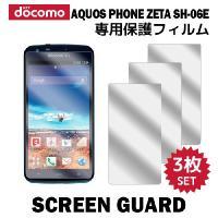 『液晶保護フィルム 3枚 / docomo AQUOS PHONE ZETA SH-06E SH90...