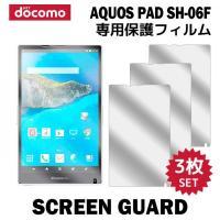 『液晶保護フィルム 3枚 / docomo AQUOS PAD SH-06F 対応』端末の液晶画面を...