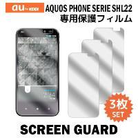 『液晶保護フィルム 3枚 / au AQUOS PHONE SERIE SHL22 対応』端末の液晶...