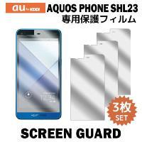 『液晶保護フィルム 3枚 / au AQUOS PHONE SERIE SHL23 対応』端末の液晶...