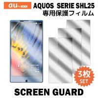 『液晶保護フィルム 3枚 / au AQUOS SERIE SHL25 対応』端末の液晶画面をガード...