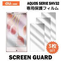 『液晶保護フィルム 3枚 / au AQUOS SERIE SHV32 対応』端末の液晶画面をガード...