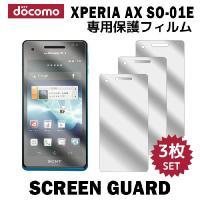 『液晶保護フィルム 3枚 / docomo Xperia AX SO-01E 対応』端末の液晶画面を...