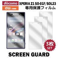 『液晶保護フィルム 3枚 / docomo Xperia Z1 SO-01F/au SOL23 対応...