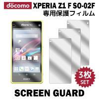 『液晶保護フィルム 3枚 / docomo Xperia Z1 F SO-02F 対応』端末の液晶画...