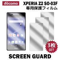 『液晶保護フィルム 3枚 / docomo Xperia Z2 SO-03F 対応』端末の液晶画面を...