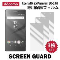 『液晶保護フィルム 3枚 / Xperia Z5 Premium SO-03H 対応』端末の液晶画面...
