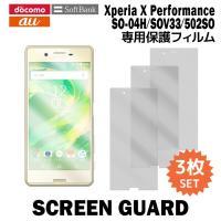 【商品説明】 『液晶保護フィルム 3枚 / Xperia X Performance SO-04H/...