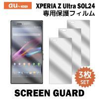 『液晶保護フィルム 3枚 / au Xperia Z Ultra SOL24 対応』端末の液晶画面を...