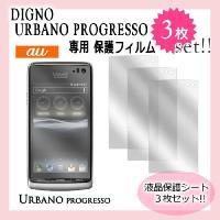 『液晶保護フィルム 3枚 / au URBANO PROGRESSO 対応』端末の液晶画面をガードす...