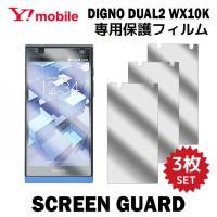 『液晶保護フィルム 3枚 / Y!mobile DIGNO DUAL 2 WX10K 対応』端末の液...