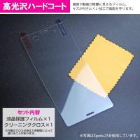 『液晶保護フィルム 1枚入り Xperiaシリーズ対応』端末の液晶画面をガードする液晶保護フィルムで...
