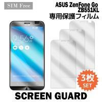 【商品説明】 『液晶保護フィルム 3枚 / ASUS Zenfone GO ZB551KL 対応』 ...