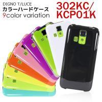 『Y!mobile DIGNO T 302KC カラーハード』スタイリッシュなハードケースで、衝撃や...