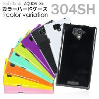 (セール)『SoftBank AQUOS Xx 304SH アクオスフォンXx304SH カバー ケ...