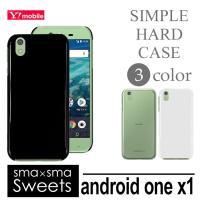 『android one x1 カバー ケース』スタイリッシュなハードケースで、衝撃や傷から端末を保...